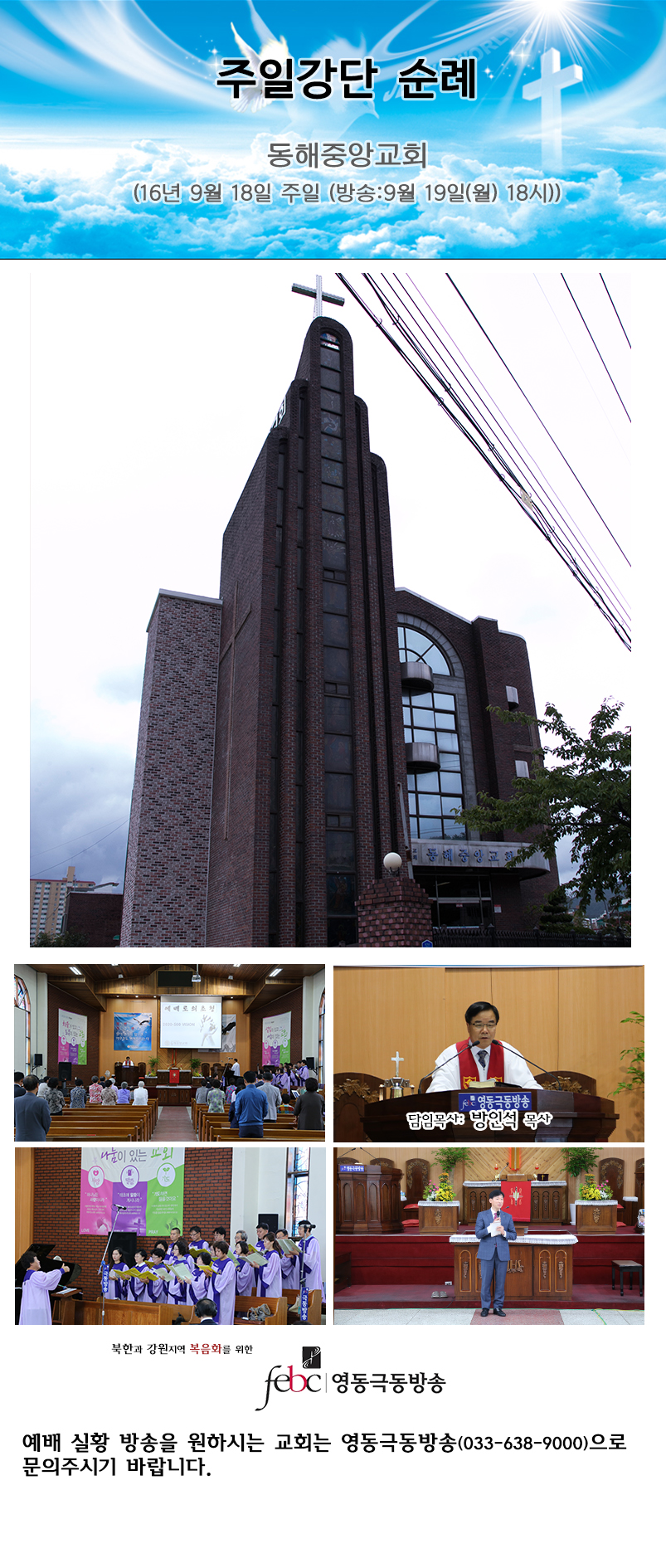 주강(동해중앙감리교회).jpg