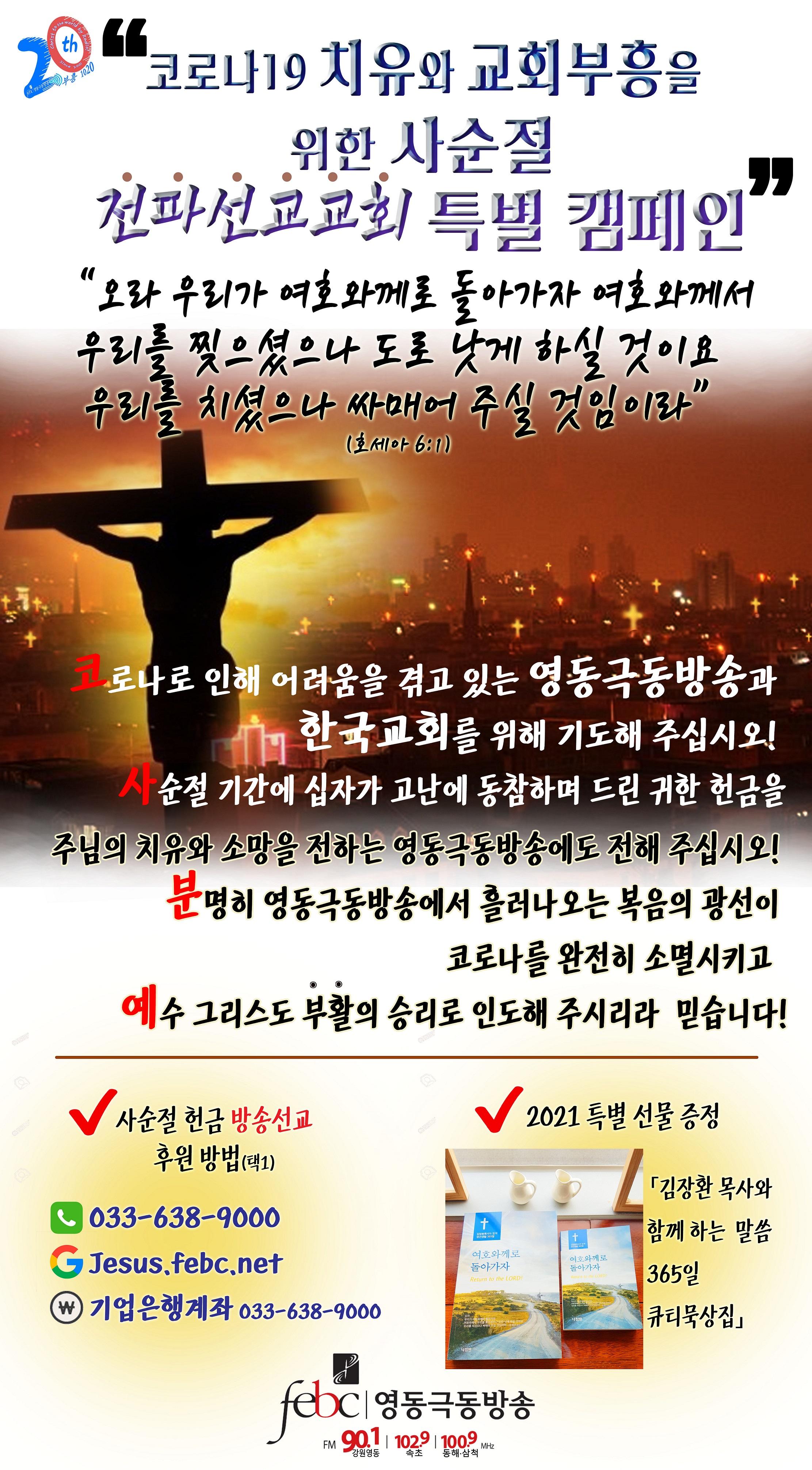 소용량 2021 전파선교교회 캠페인.jpg