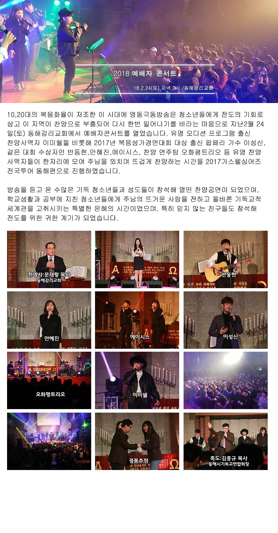 2018예배자콘서트.jpg