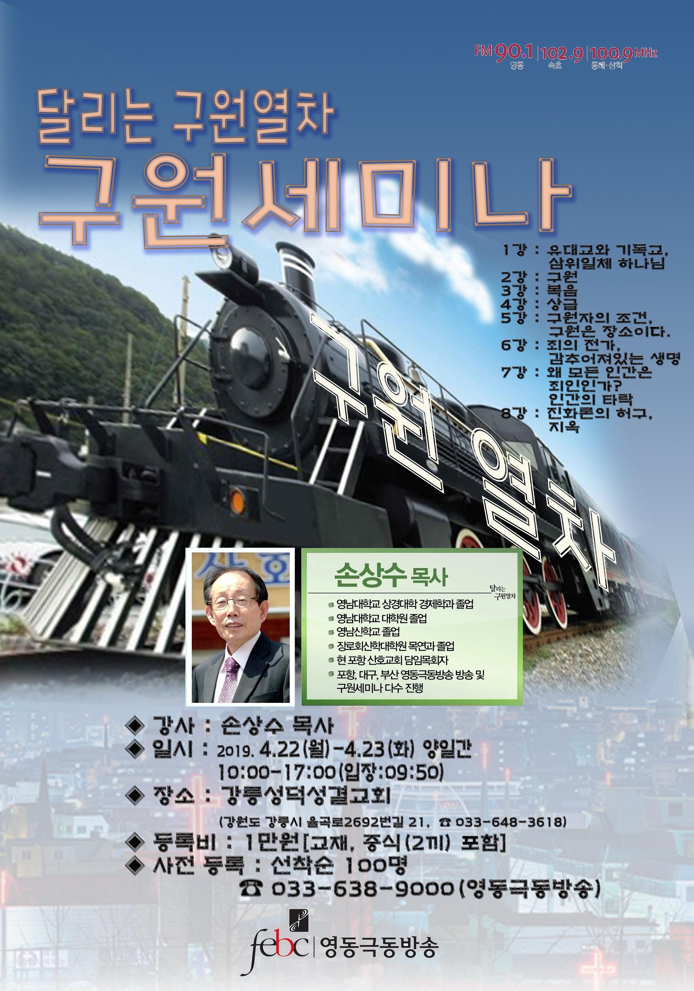 2019 달리는 구원열차 구원세미나(최종) 전단지.jpg