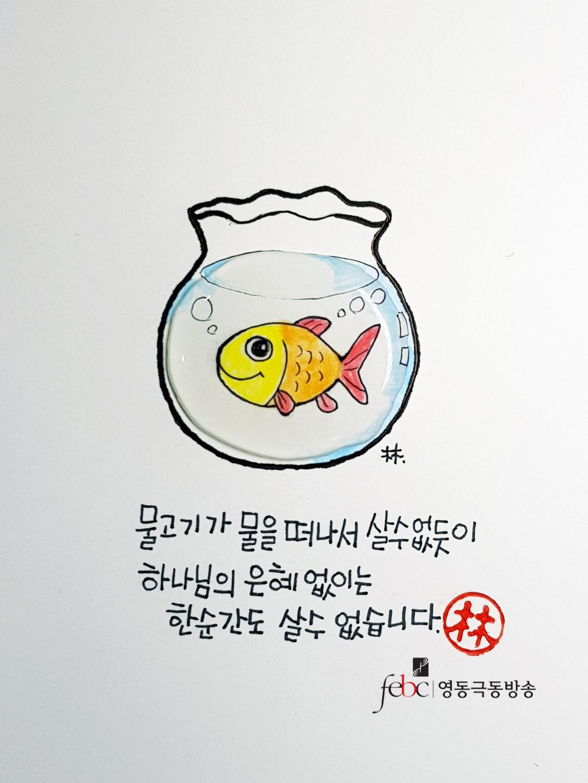 물고기가 물을.jpg