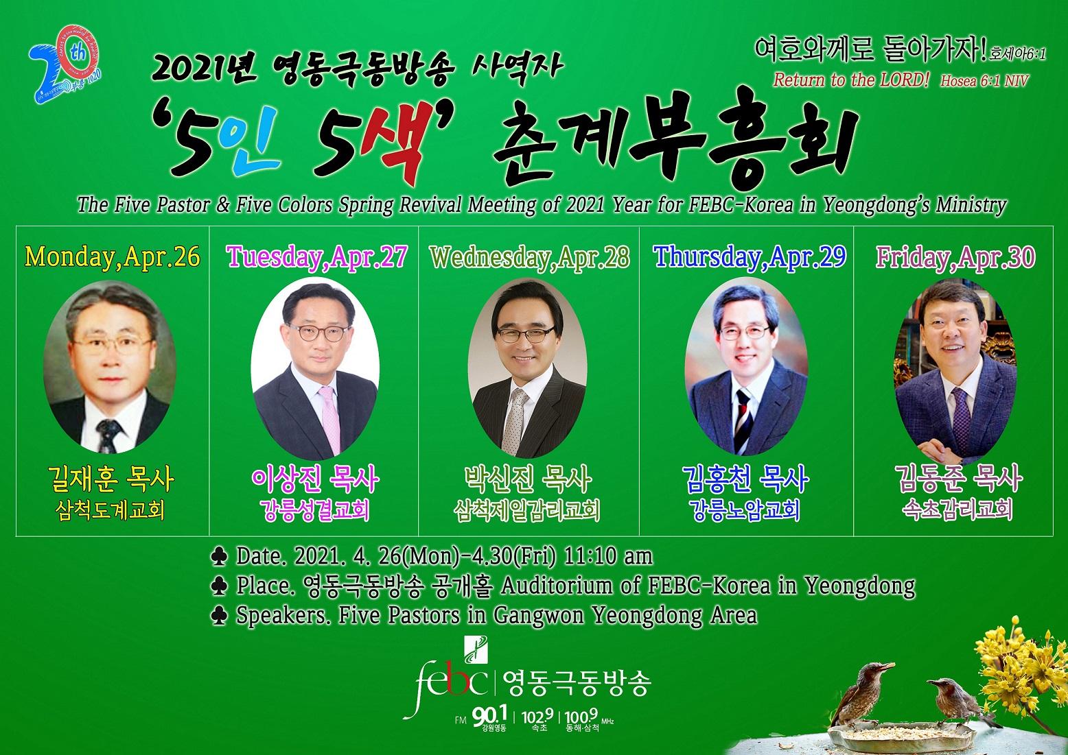 모바일포스터 2021 5인5색춘계부흥회12 복사.jpg